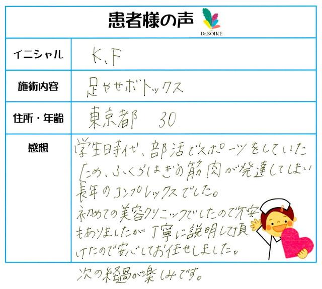 199. 足やせ 東京都 30才女性 K.F様