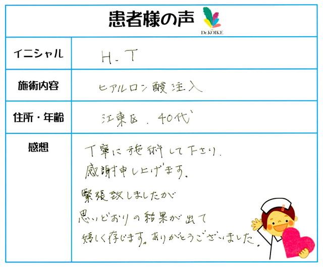 200. シワ・たるみ 東京都 江東区 40才女性 H.T様