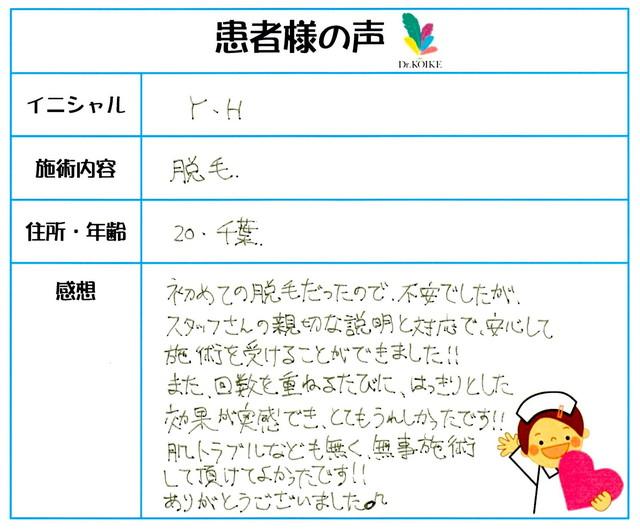 207. 脱毛(ボディ) 千葉県 20才女性 Y.H様