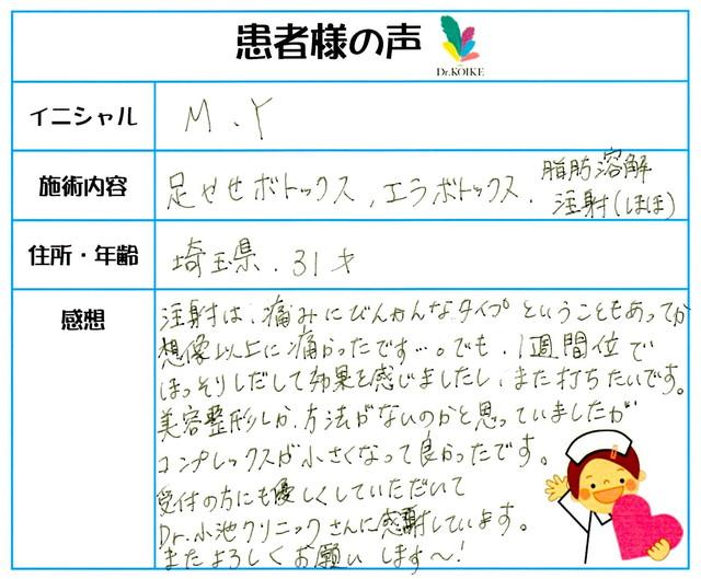 209. 足やせ 埼玉県 31才女性 M.Y様