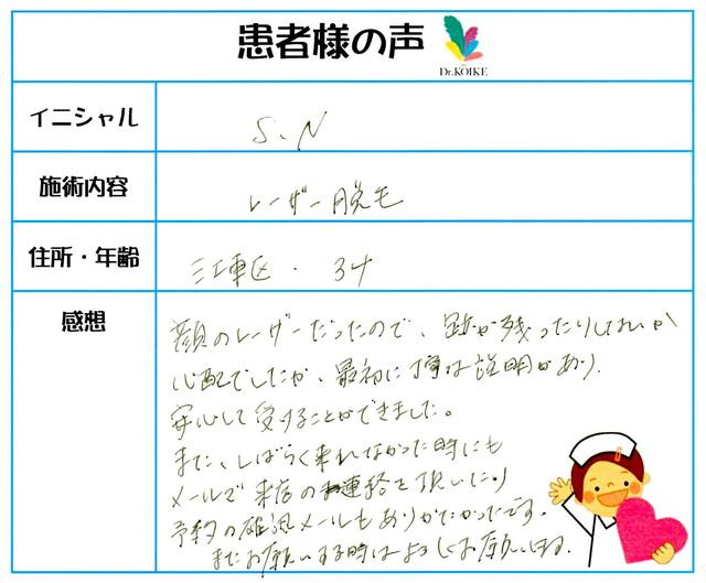 213. 脱毛(ボディ) 東京都 江東区 34才女性 S.N様