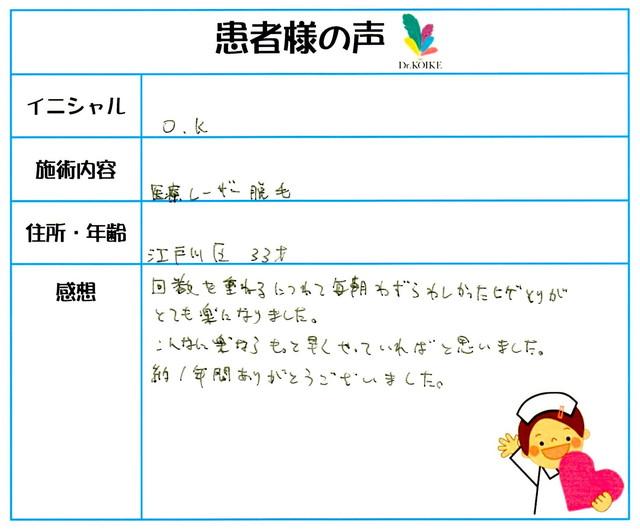 216. 脱毛(ボディ) 東京都 江戸川区 33才女性 O.K様