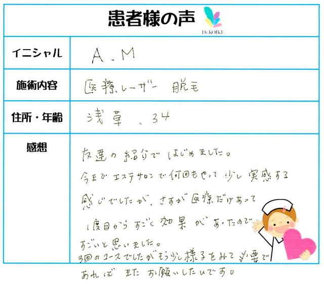 218. 脱毛(ボディ) 東京都 台東区 34才女性 A.M様