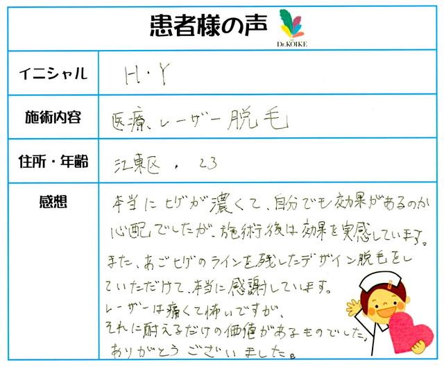 220. ヒゲ脱毛 東京都 江東区 23才男性 H.Y様