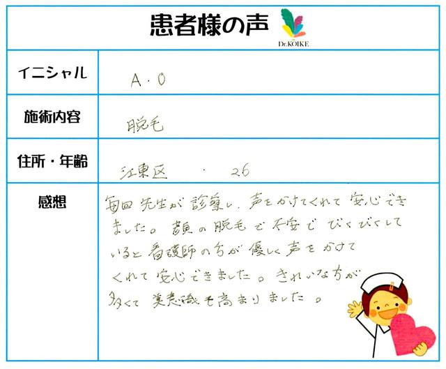 226. 脱毛(ボディ) 東京都 江東区 26才女性 A.O様