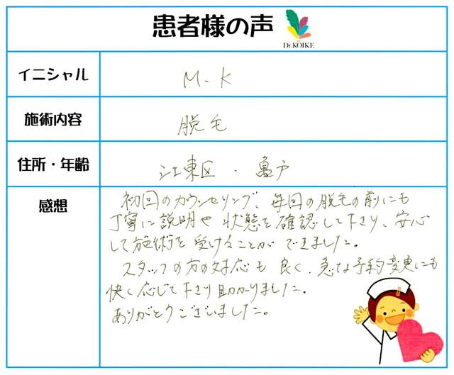 227. 脱毛(ボディ) 東京都 江東区 女性 M.K様