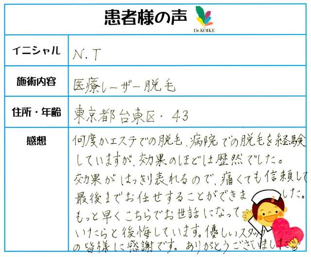 229. 脱毛(ボディ) 東京都 台東区 43才女性 N.T様