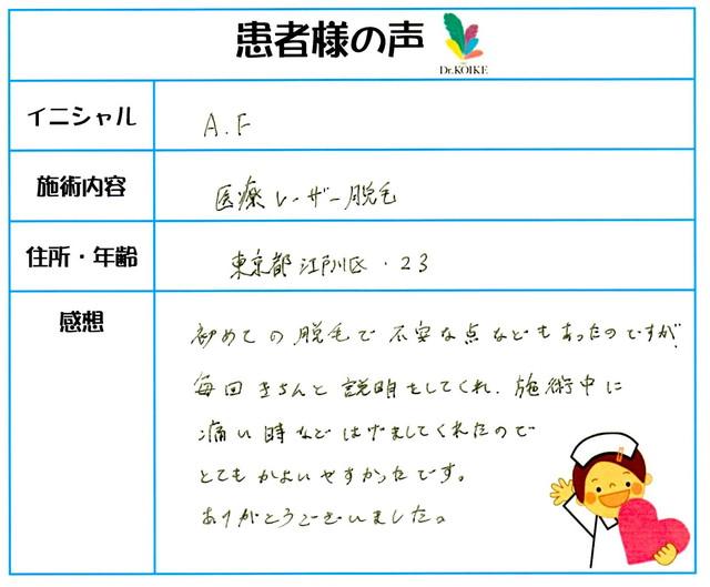 230. 脱毛(ボディ) 東京都 江戸川区 23才女性 A.F様