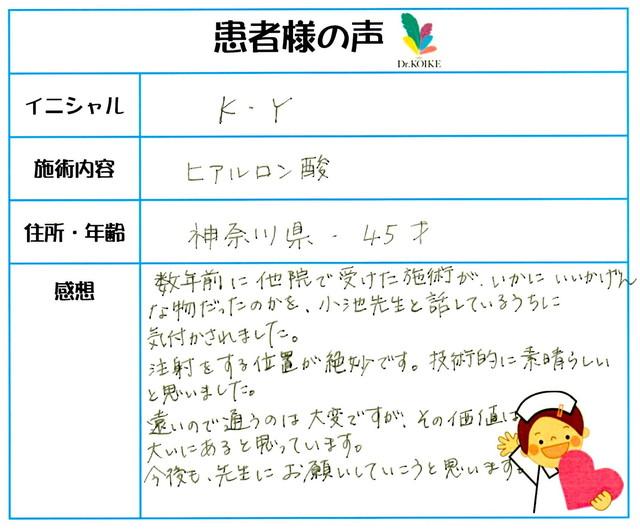 231. シワ・たるみ 神奈川県 45才女性 K.Y様