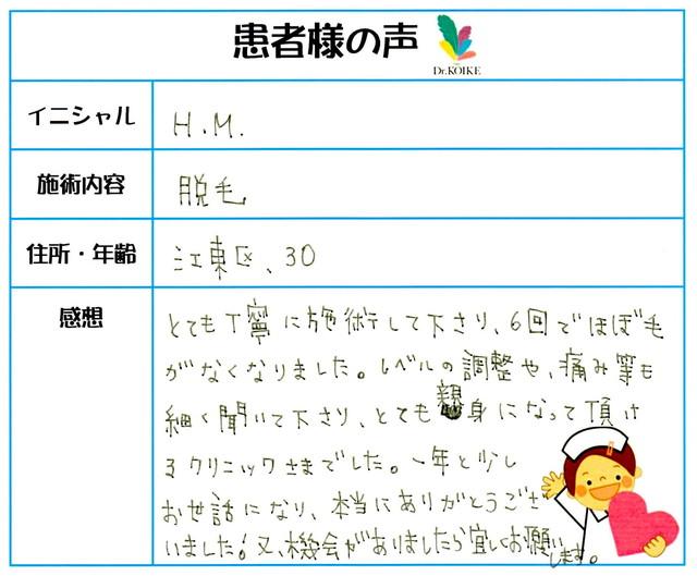 236. 脱毛(ボディ) 東京都 江東区 30才女性 H.M様