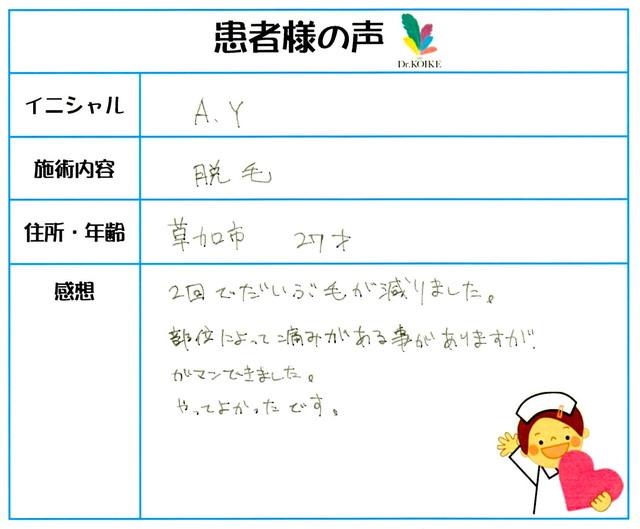 239. 脱毛(ボディ) 埼玉県 草加市 27才女性 A.Y様
