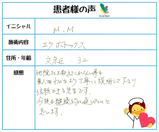 242. 小顔 東京都 文京区 32才女性 M.M様