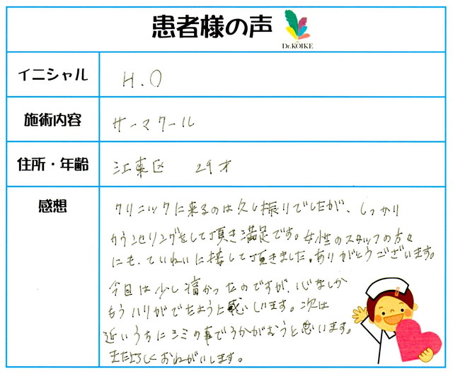 245. シワ・たるみ・肌質改善 東京都 江東区 29才女性 H.O様