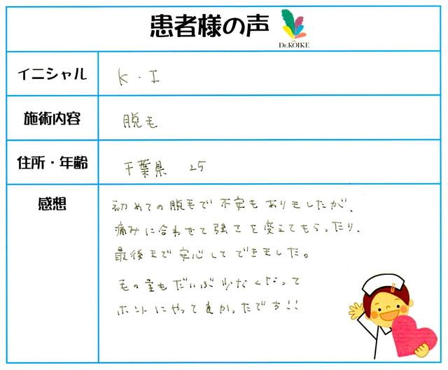 250. 脱毛(ボディ) 千葉県 25才女性 K.I様