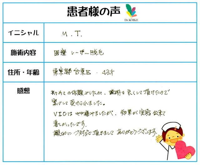 251. 脱毛(ボディ) 東京都 台東区 43才女性 M.T様