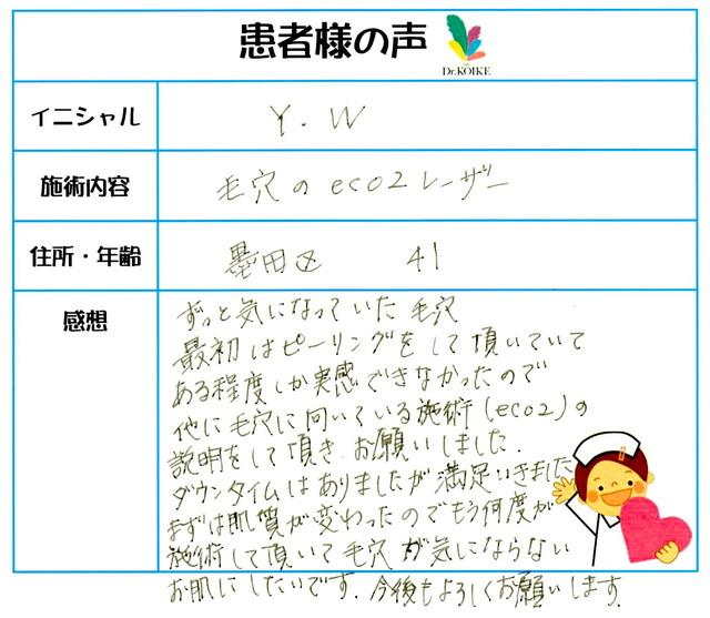 253. 毛穴・肌質改善 墨田区 41才 Y.W様