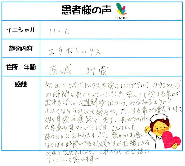 256. 小顔 茨城県 37才女性 H.O様