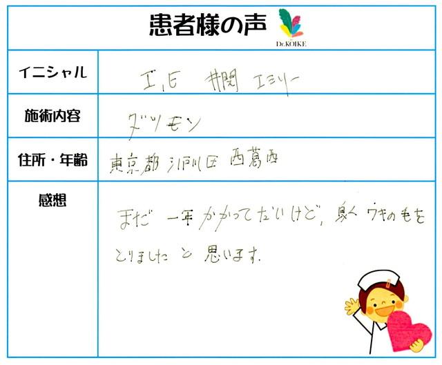 257. 脱毛(ボディ) 東京都江戸川区西葛西  I.E様