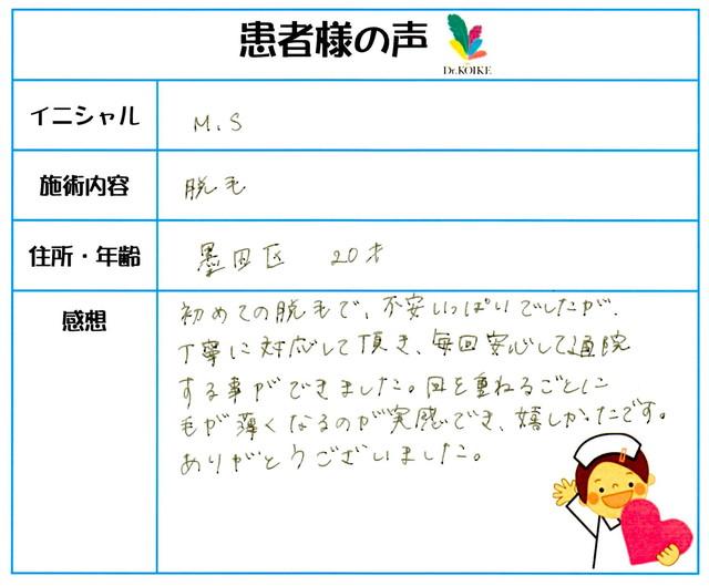 258. 脱毛(ボディ) 東京都 墨田区 20才女性 M.S様
