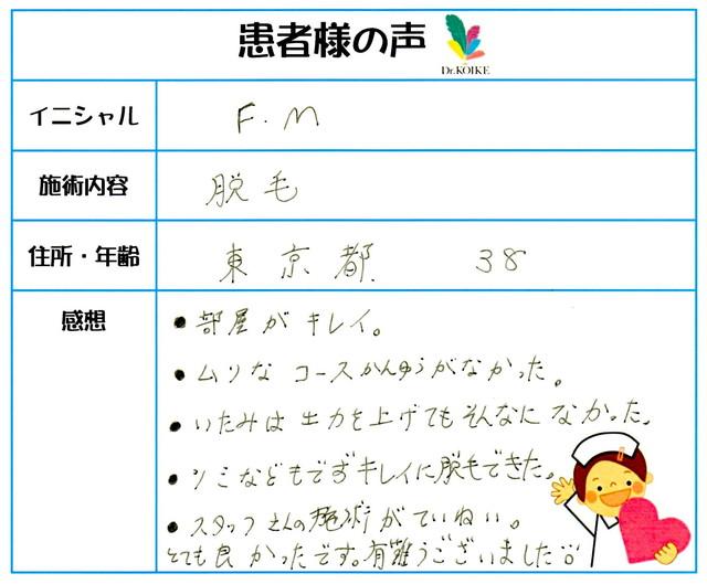 261. 脱毛(ボディ) 東京都 38才女性 F.M様