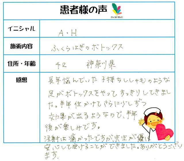 262. 足やせ 神奈川県 42才女性 A.H様