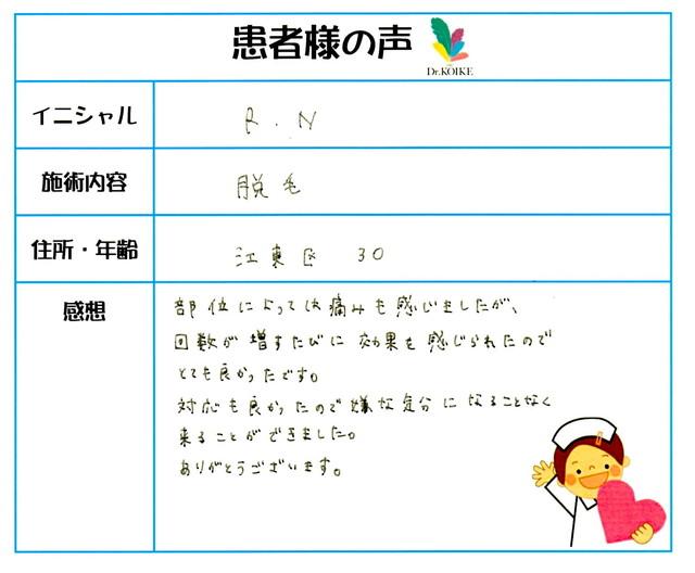 268. 脱毛(ボディ) 東京都 江東区 30才女性 R.N様