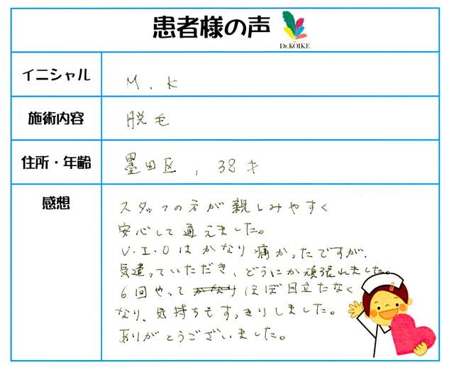269. 脱毛(ボディ) 東京都 墨田区 38才女性 M.K様