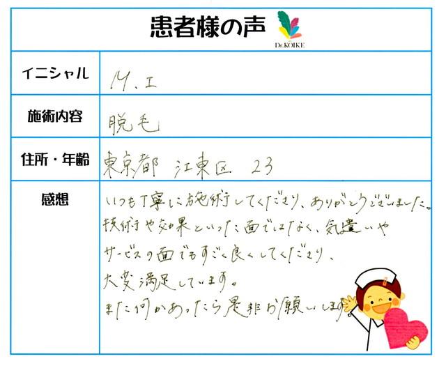 270. 脱毛(ボディ) 東京都 江東区 23才女性 M.I様