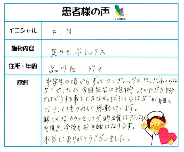 271. 足やせ 東京都 品川区 39才女性 F.N様