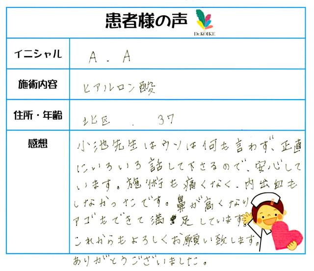 276. アゴの形・鼻を高くする 東京都 北区 37才女性 A.A様