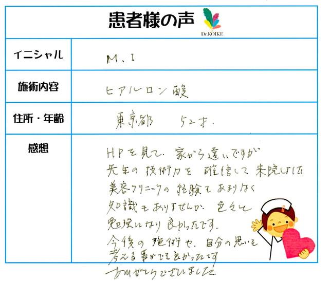 280. シワ・たるみ 東京都 52才女性 M.I様