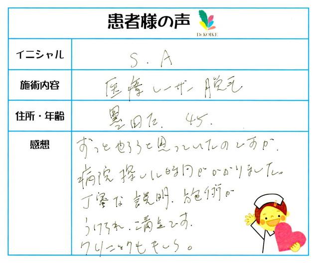 283. 脱毛(ボディ) 東京都 墨田区 45才女性 S.A様