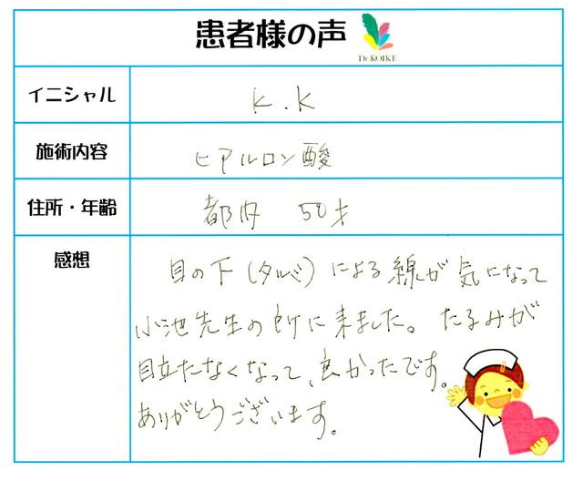 285. 目元・クマ 東京都 50才女性 K.K様