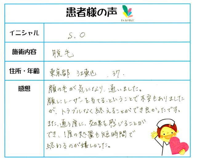 290. 脱毛(フェイス) 東京都 江東区 37才女性 S.O様