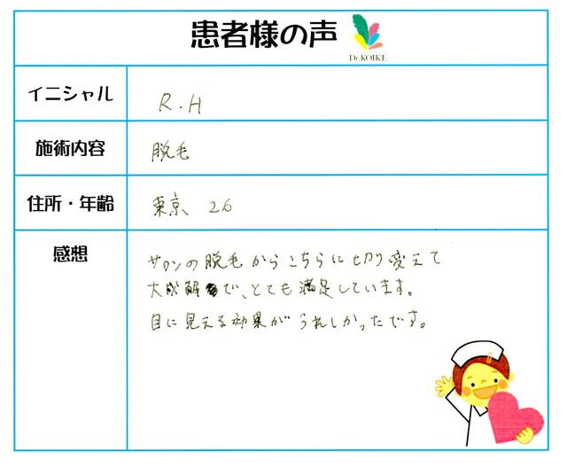 291. 脱毛(ボディ) 東京都 26才女性 R.H様