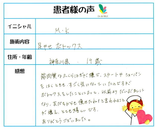 292. 足やせ 神奈川県 19才女性 M.K様