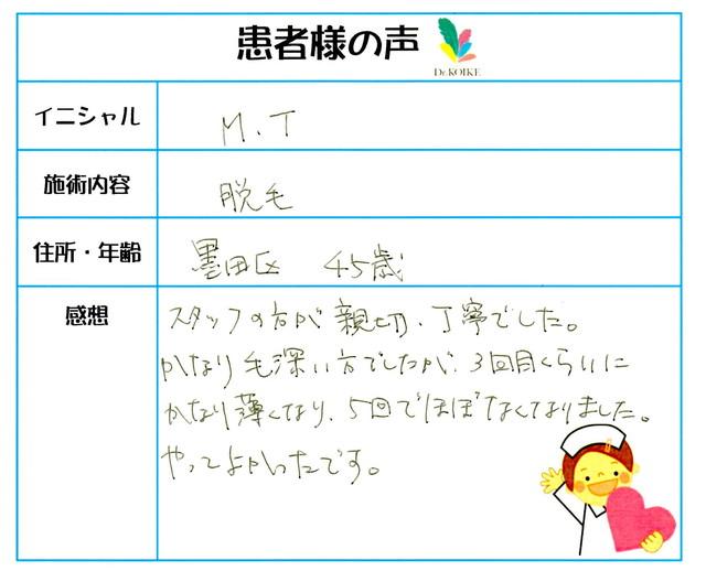 293. 脱毛(ボディ) 東京都 墨田区 45才女性 M.T様