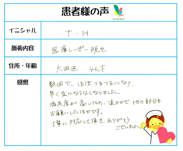 297. 脱毛(ボディ) 東京都 大田区 46才女性 T.H様