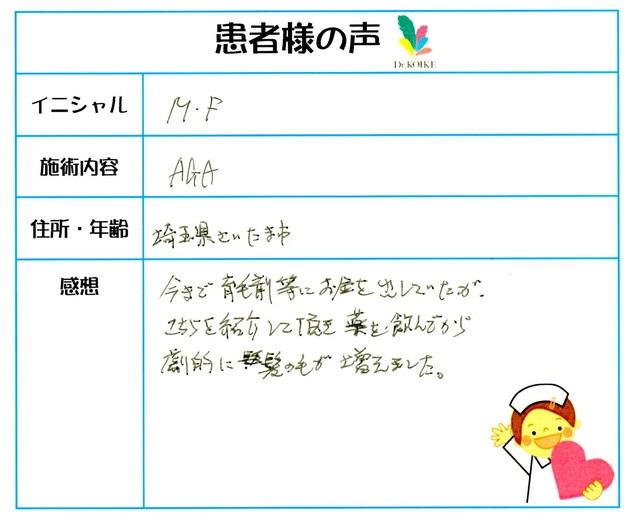 302. 育毛 埼玉県  M.F様