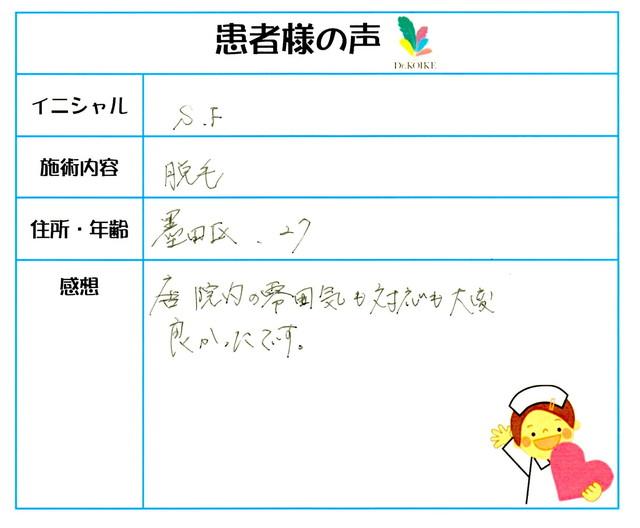 306. 脱毛(ボディ) 東京都 墨田区 27才女性 S.F様