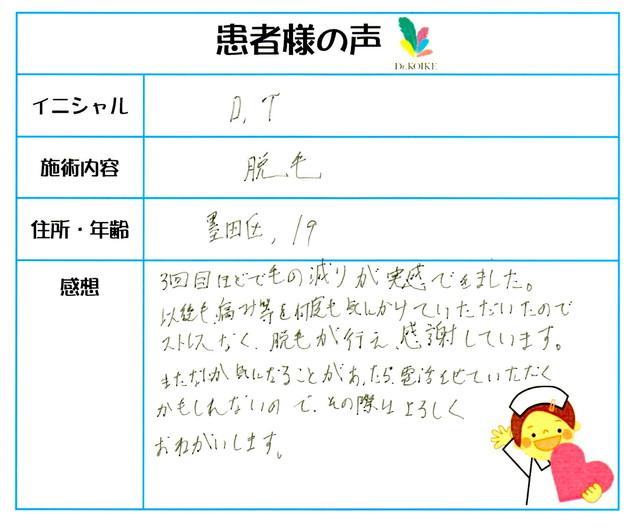 307. 脱毛(ボディ) 東京都 墨田区 19才女性 D.T様