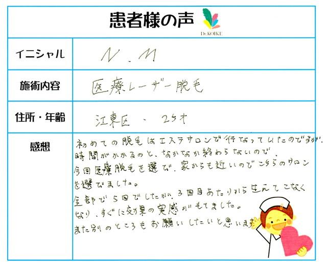 308. 脱毛(ボディ) 東京都 江東区 25才女性 N.M様
