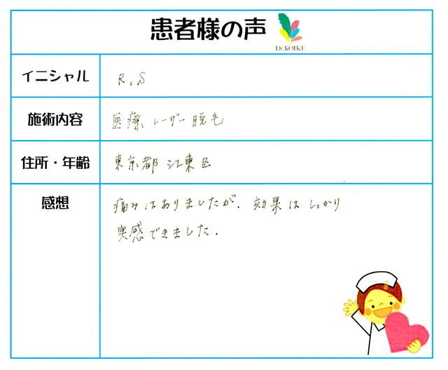 309. 脱毛(ボディ) 東京都江東区  R.S様