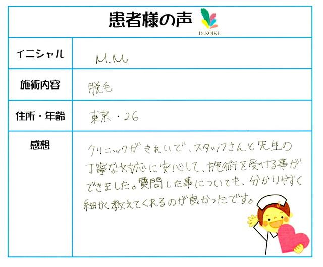 310. 脱毛(ボディ) 東京都 26才女性 M.M様