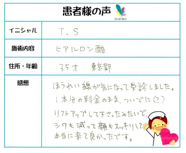 312. シワ・たるみ 東京都 35才女性 T.S様