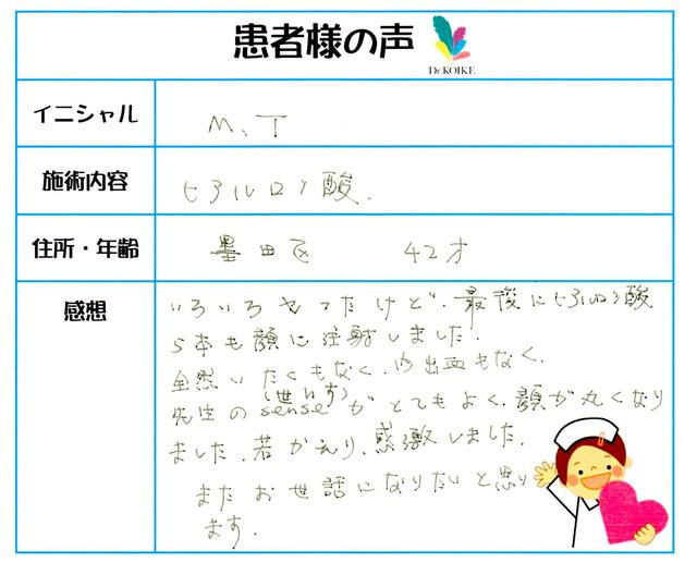 314. シワ・たるみ 墨田区 42才 M.T様