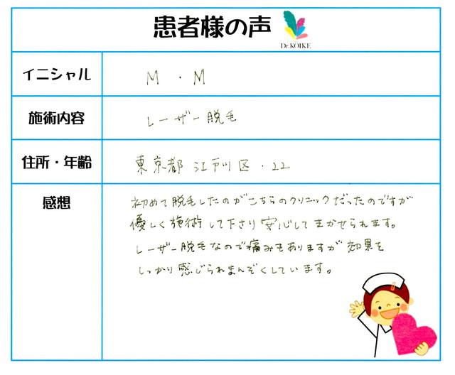 315. 脱毛(ボディ) 東京都 江戸川区 22才女性 M.M様