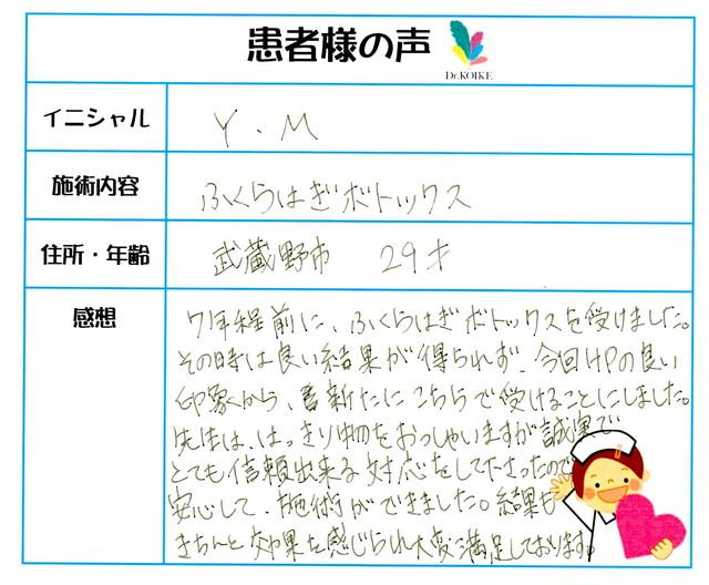 317. 足やせ 東京都 武蔵野市 29才女性 Y.M様