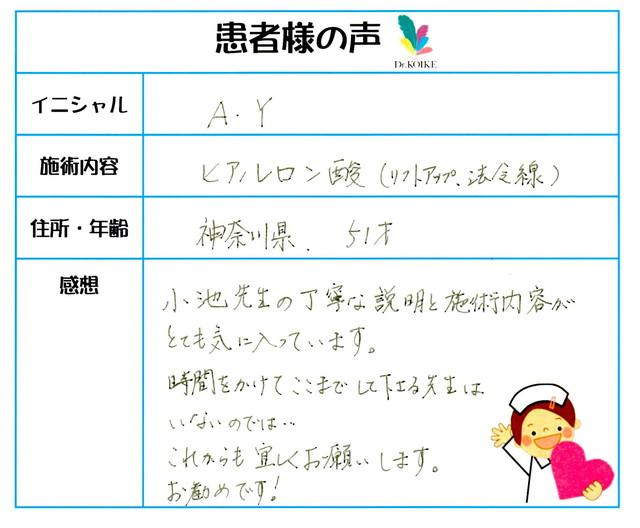 318. シワ・たるみ・頬のコケ 神奈川県 51才女性 A.Y様