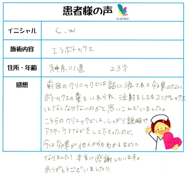 319. 小顔 神奈川県 23才女性 C.W様
